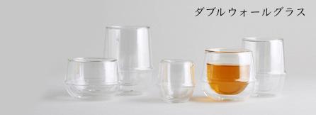 ダブルウォールグラス 水滴つかないグラス kinto